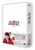 花游記<ファユギ>DVD-BOX1