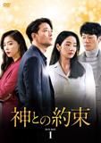 神との約束DVD-BOX1