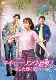 マイ・ヒーリング・ラブ~あした輝く私へ~DVD-BOX2