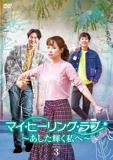 マイ・ヒーリング・ラブ~あした輝く私へ~DVD-BOX3