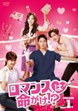 ロマンスは命がけ!?DVD-BOX1