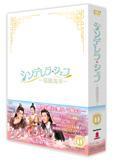 シンデレラ・シェフ~萌妻食神~DVD-BOX1