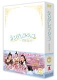 シンデレラ・シェフ~萌妻食神~DVD-BOX2