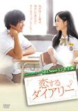 恋するダイアリーDVD-BOX1