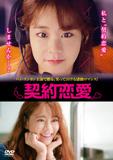 契約恋愛DVD-BOX1