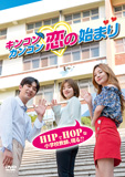 キンコンカンコン 恋の始まりDVD-BOX1