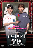 マジック学校DVD-BOX1