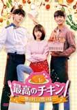 最高のチキン~夢を叶える恋の味~DVD-BOX1