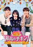 最高のチキン~夢を叶える恋の味~DVD-BOX2