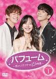 パフューム~恋のリミットは12時間~DVD-BOX1