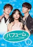 パフューム~恋のリミットは12時間~DVD-BOX2