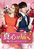 真心が届く~僕とスターのオフィス・ラブ!?~DVD-BOX1
