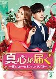 真心が届く~僕とスターのオフィス・ラブ!?~DVD-BOX2
