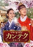 カンテク~運命の愛~DVD-BOX1