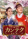 カンテク~運命の愛~DVD-BOX2